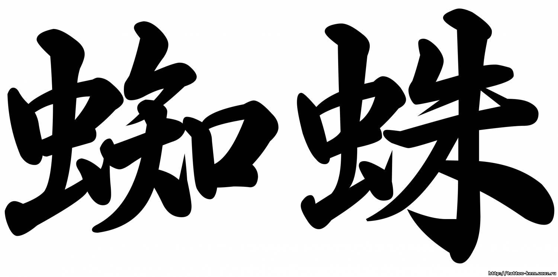 Китайский символы тату фото