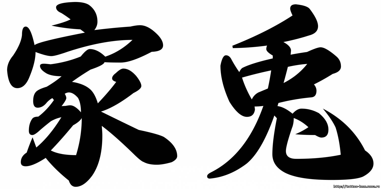 Эскизы тату иероглифы: интересные рисунки для идеи классной 2