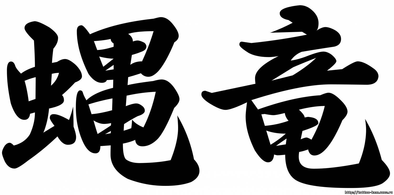 Эскизы тату иероглифы: интересные рисунки для идеи классной 93